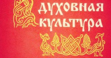 14 ноября в Москве состоится вечер «Современная литература и философия. Судьбы Русской духовной культуры» в рамках ХХ части цикла «Возвращение на Родину»