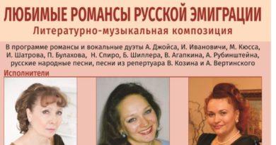 1 марта в Москве в Большом представят литературно-музыкальную композицию «Любимые романсы русской эмиграции»