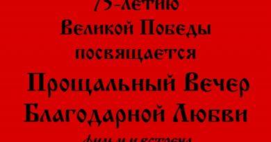 13 февраля в Москве в  рамках цикла «Возвращение на Родину» в 18-30 пройдёт Прощальный вечер благодарной любви, посвященный 75-летию Победы