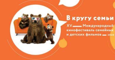 """с 8 по 14 июля 2020  XY Международный кинофестиваль """"В кругу семьи"""" пройдет в онлайн-формате"""