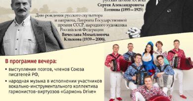 12 ноября в Москве состоится концертный вечер «Дайте Родину мою…», посвященный 125-летию со дня рождения Сергея Есенина и дню рождения Вячеслава Клыкова