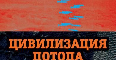 26 декабря в Москве пройдет презентация книги Виталия Аверьянова «Цивилизация потопа и мировая гибридная война», а также диска с песнями