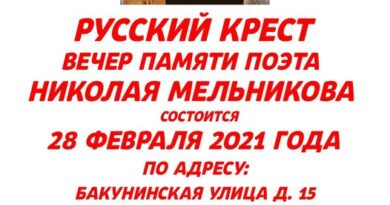 28 февраля в Москве состоится вечер памяти поэта Николая Мельникова