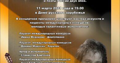 11 марта в Москве состоится концерт «Герои чести и пера», посвященный Николаю Гумилёву и Игорю Талькову