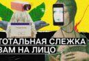 Тайная слежка в России и в мире. Чем опасны технологии распознования лиц.