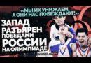 Это запретное слово «Русские»: Как западные СМИ обходят ненавистное им слово «Россия»