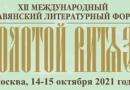 В Москве проходит XII МСЛФ «Золотой Витязь»