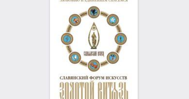 Культурные мероприятия состоятся в рамках XII Международного Славянского форума искусств «Золотой Витязь»